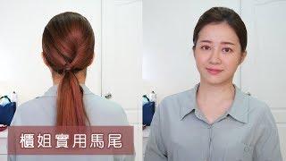 櫃姐實用低馬尾 打造專業俐落形象 Professional low ponytail 莫亞 MoyaMakeup