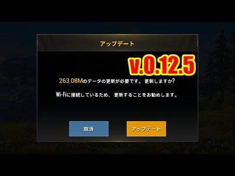 [PUBG MOBILE] v.0.12.5で軽ぅなッた? [iPad Air2]
