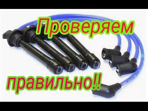 Как часто менять высоковольтные провода