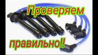 Как проверить высоковольтные провода