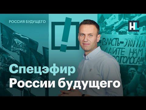 Спецэфир «России будущего» с Алексеем Навальным