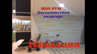 Шоу-рум по программе реновации на ВДНХ - Проект- двухкомнатная квартира- Мосурбанфорум -2017