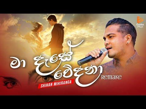 Ma Dase Wedana Remake | Shihan Mihiranga | Sinhala Music Song
