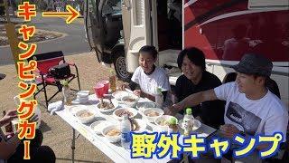 キャンピングカーで初のキャンプ!アマゴ釣った料理!!