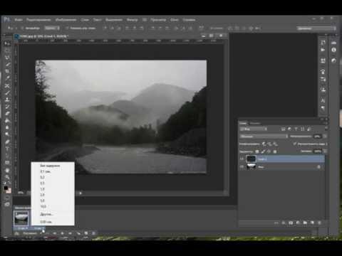 Анимация в Photoshop. Урок 9. Анимация дождя