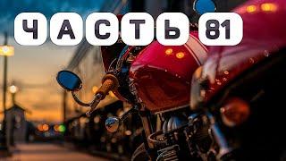 Дорога Карелия Ленинград на мотоцикле /  81 часть