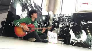 418日目!!! #感覚ピエロ #拝啓いつかの君へ #Яyokei #ギター #弾き語...