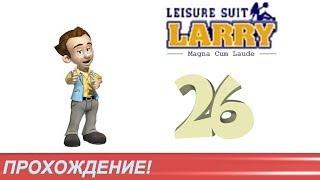 Похождения Ларри - Кончить с Отличием [Прохождение] Часть 26 - Luba