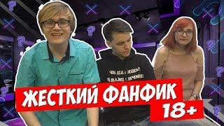 ТарЛекс / Жесткий Фанфик Про ТАРЕЛКУ и ЛЕКСА! 18+