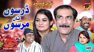 Darso Ta Marson | Akram Nizami | TP Comedy