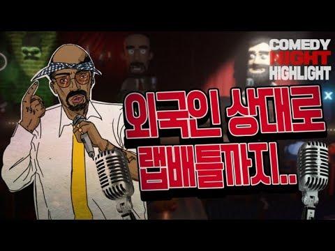 국제관종 조매력 이젠 외국인 상대로 랩배틀 까지? 코미디나이트 하이라이트 Comedy Night