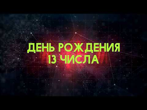 Люди рожденные 13 День рождения 13 Дата рождения 13 числа правда о людях