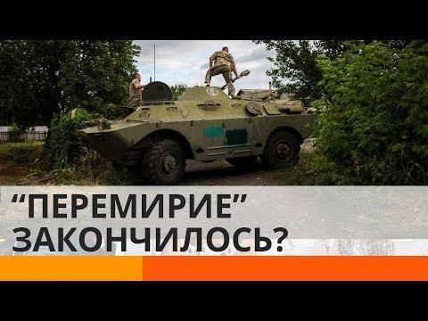 «Перемирию» на Донбассе конец?