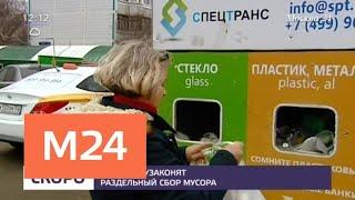 Смотреть видео В Москве узаконят раздельный сбор мусора - Москва 24 онлайн