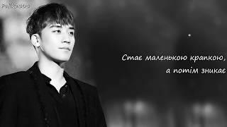 BIGBANG – IF YOU UKR SUB/українські субтитри