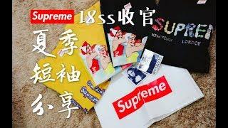 日本官网Supreme week19夏季短袖大分享!