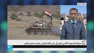 إسماعيل ولد الشيخ أحمد يلتقي الرئيس اليمني ورئيس حكومته في عدن