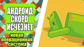 Android БОЛЬШЕ НЕ СУЩЕСТВУЕТ | новая операционная система