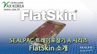 독일 Sealpac 트레이포장기 A 시리즈 FlatSk…