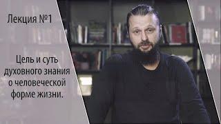 Урок 1. Цель и суть духовного знания о человеческой форме жизни. Илья Кнабенгоф