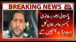 Pakistani British Boxer Amir to Reache Islamabad to Visit LoC