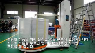 반자동 랩핑기 사용방법 - 신광포장기계