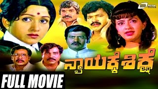 Nayayakke Shikshe | Kannada Full HD Movie | FEAT.  Charan Raj, Sridhar, Ambika, Bharthi and others