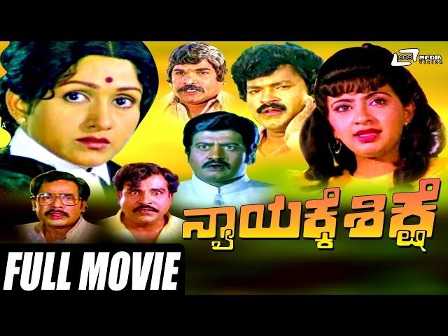 Nyayakke Shikshe   Kannada Full HD Movie   FEAT.  Charan Raj, Sridhar, Ambika, Bharthi and others