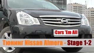 Тюнинг Nissan Almera - Передний бампер | Stage 1-2