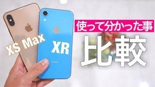 【比較】XS MaxとXR 使って分かった違いとエピソード /iPhone XS Max iPhone XR