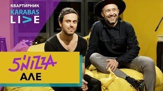 5'nizza – «Але»   Квартирник Karabas Live   01.03.2017