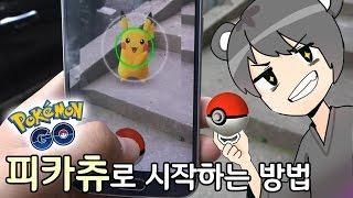 포켓몬 GO! 피카츄로 시작하는 방법?! [pokemon go pikachu start] 빅민
