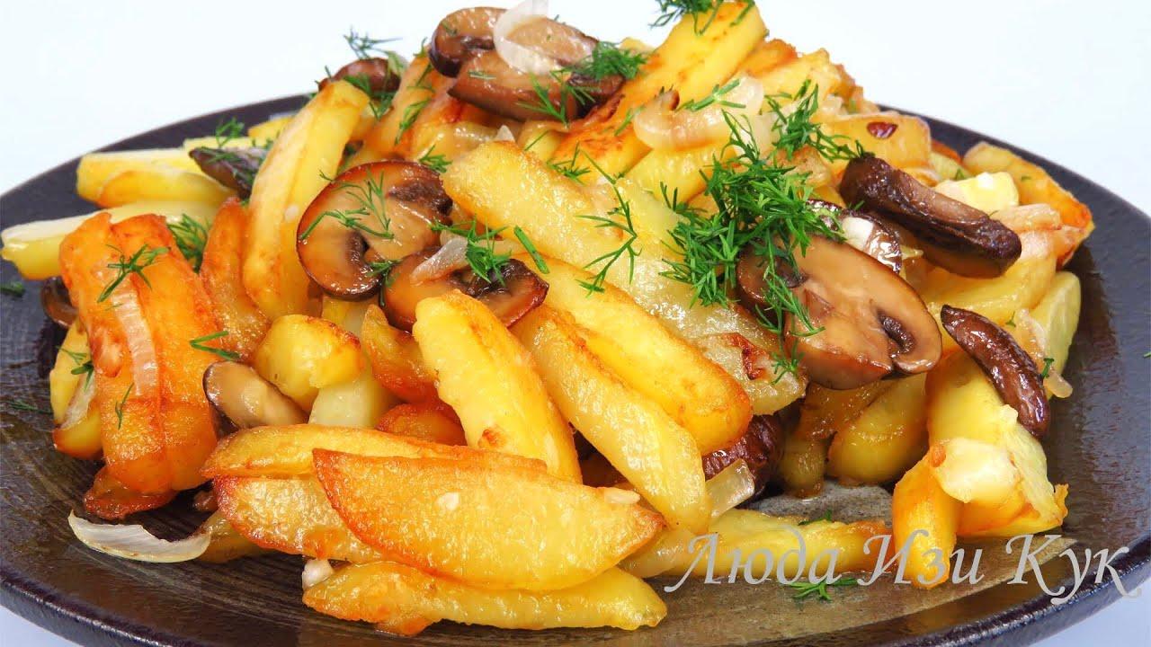 Мои секреты! Домашняя ЖАРЕНАЯ КАРТОШКА Простой рецепт блюда на каждый день Люда Изи Кук картофель