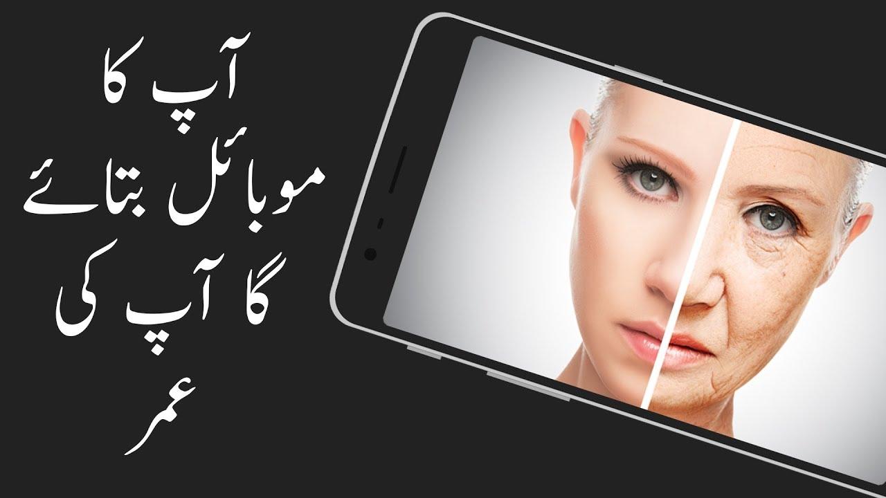Age Calculator Apps on Google Play /ab aap ka mobile bataye ge aap ki umar