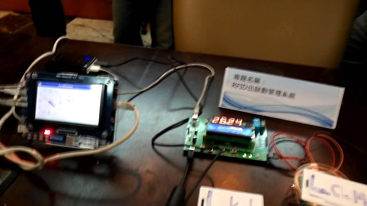 艾鍗學院 【嵌入式】 RFID出缺勤管理系統 - YouTube