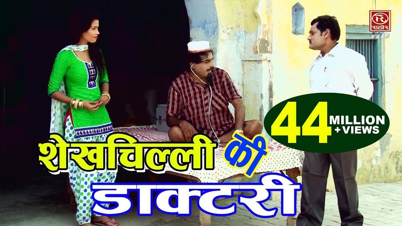 Download Dehati Comedy    शेख चिल्ली की डॉक्टरी से पूरा गांव हुआ परेशान (Shekh Chilli Bana Doctor) #Comedy