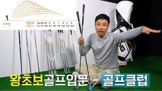 [왕초보골프입문] 골프클럽 종류와 구성. 수 많은 골프채 다 필요한가요?