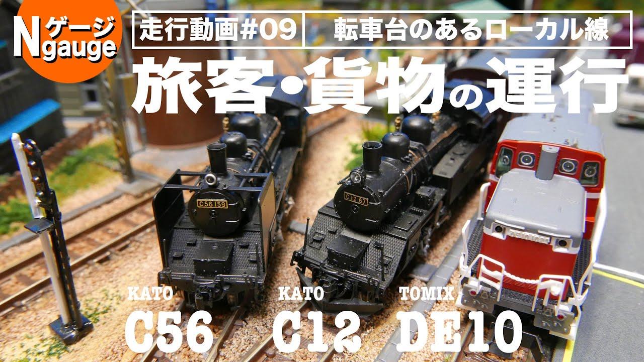 【Nゲージ】走行動画 #9 転車台のあるローカル駅の旅客・貨物の運行 <Nゲージ+Bトレ>