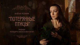 "Алена Резник | Трейлер моноспектакля ""Потерянные птицы"""