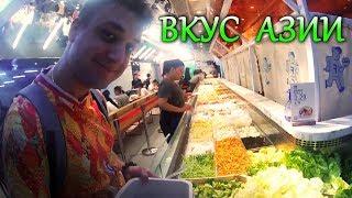 Вкус Азии и Кулинарные особенности Китая | DBI Vibe