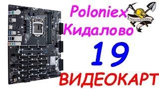 Майнинг Новости Август. Asus делает материнку на 19 видеокарт, а  Poloniex кидонет русских.