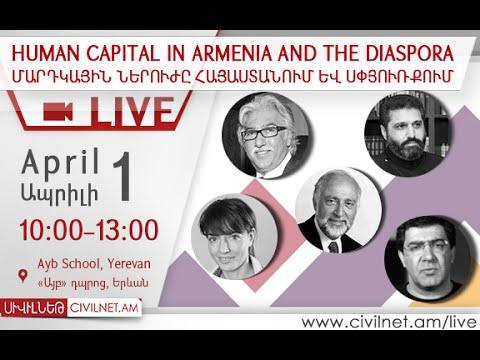LIVE. AGBUtalks: Human Capital and the Diaspora | Մարդկային ներուժը Հայաստանում և Սփյուռքում