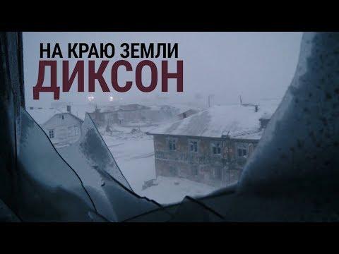 На краю земли. Диксон, самый северный поселок России