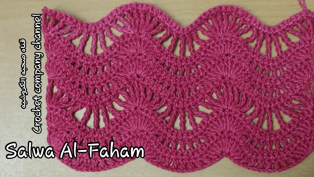 b888a8fbab2ca كروشيه غرزه الموجه (لعمل بلوزه او شال ....)-Crochet Wave stitch ...