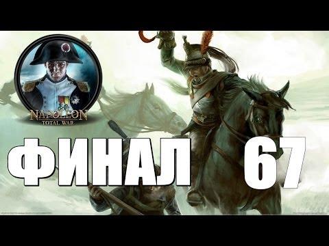 Napoleon Total War, геймплей, стратегический режим