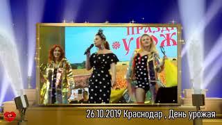 Наташа Королева на празднике Урожая в Краснодаре !!! 26.10.2019