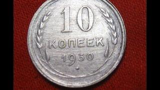Серебряные монеты СССР 10 копеек 1930 года стоимость, характеристика / нумизматика(, 2015-03-27T23:20:49.000Z)
