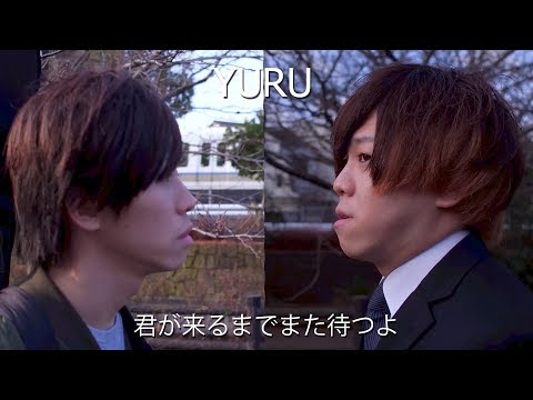 【MV】I'll wait until you come again - Yuru