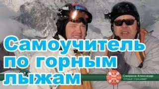 Обучающее видео: Самоучитель по катанию на горных лыжах. Серия 9.