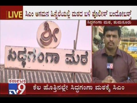 Security Heightened Around Siddaganga Mutt Ahead Of CM HD Kumaraswamy Visit